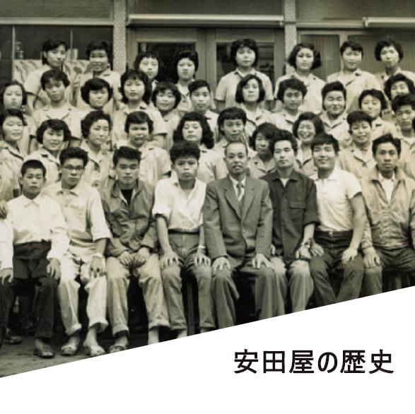 安田屋の歴史