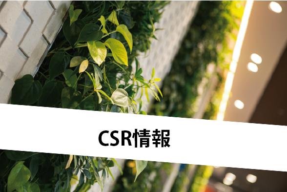 CSR情報