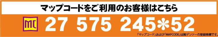 マップコード 27 575 245*52
