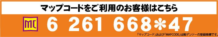 マップコード 6 261 668*47