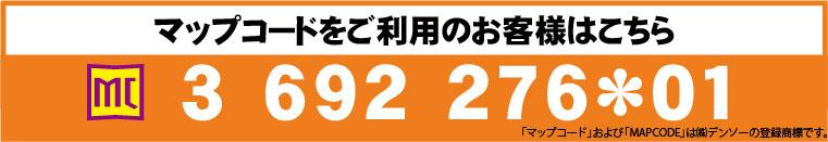 マップコード 3 692 276*01