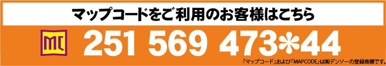マップコード 251 569 473*44