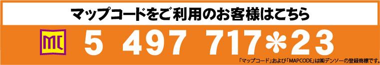 マップコード 5 497 717*23