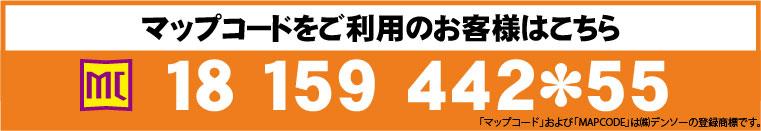マップコード 18 159 442*55