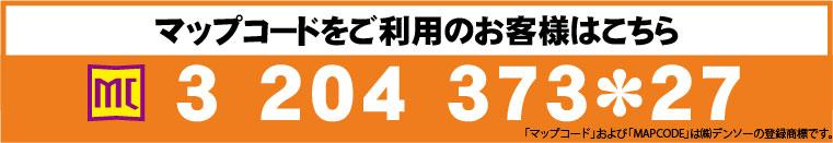 マップコード 3 204 373*27