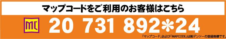 マップコード 20 731 892*24